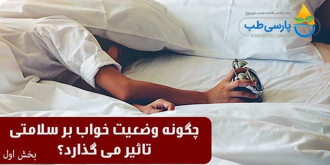 چگونه وضعیت خواب بر سلامتی تاثیر می گذارد؟
