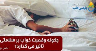 چگونه وضعیت خواب بر سلامتی تاثیر می گذارد؟ (بخش دوم)