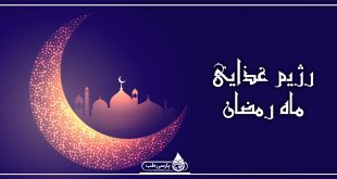 رژیم ماه رمضان، فرصتی برای بهبود سلامتی و کاهش وزن