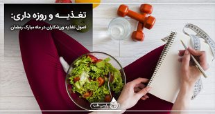 تغذیه و روزه داری : اصول تغذیه ورزشکاران در ماه مبارک رمضان