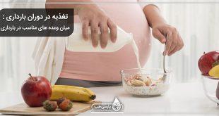 تغذیه در دوران بارداری : میان وعده های مناسب در بارداری