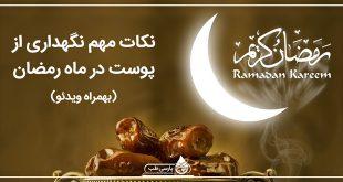 نکات مهم نگهداری از پوست در ماه رمضان (بهمراه ویدئو)
