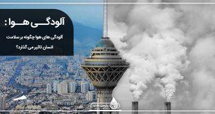 آلودگی هوا: آلودگی های هوا چگونه بر سلامت انسان تاثیر می گذارد؟