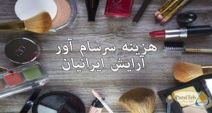 هزینه سرسام آور آرایش ایرانیان