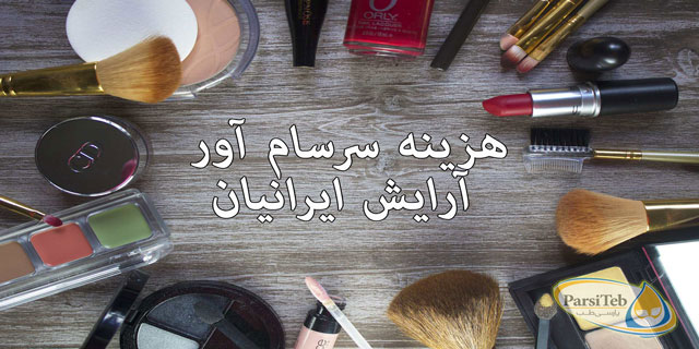 هزینه سرسام آور آرایش ایرانیان!