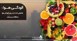 آلودگی هوا : غذاهایی که ما را در برابر آلودگی هوا محافظت می نماید.