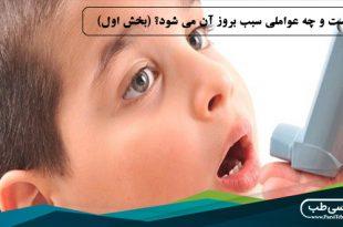 عوامل بروز آسم