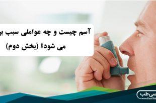 عوامل آسم