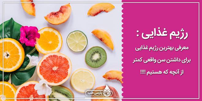 رژیم غذایی : معرفی بهترین رژیم غذایی برای داشتن سن واقعی کمتر از آنچه که هستیم !!!!