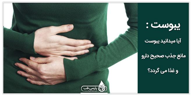 یبوست : آیا میدانید یبوست مانع جذب صحیح دارو و غذا می گردد؟