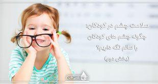 سلامت چشم در کودکان : چگونه چشم های کودکان را سالم نگه داریم؟ (بخش دوم)