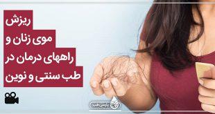 ریزش موی زنان و راههای درمان در طب سنتی و نوین+فیلم آموزشی