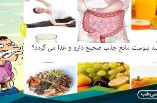 آیا میدانید یبوست مانع جذب صحیح دارو و غذا می گردد؟