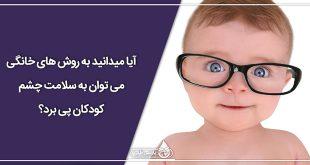 آیا میدانید به روش های خانگی می توان به سلامت چشم کودکان پی برد؟
