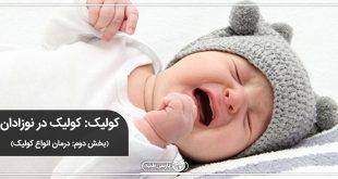 کولیک: کولیک در نوزادان (بخش دوم: درمان انواع کولیک)