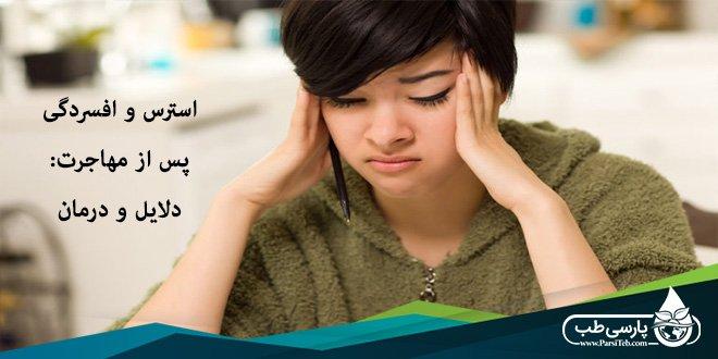 افسردگی : استرس و افسردگی پس از مهاجرت: دلایل و درمان