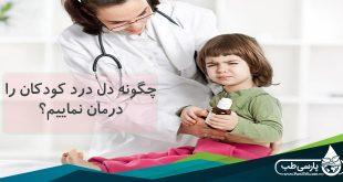 چگونه دل درد کودکان را درمان نماییم؟