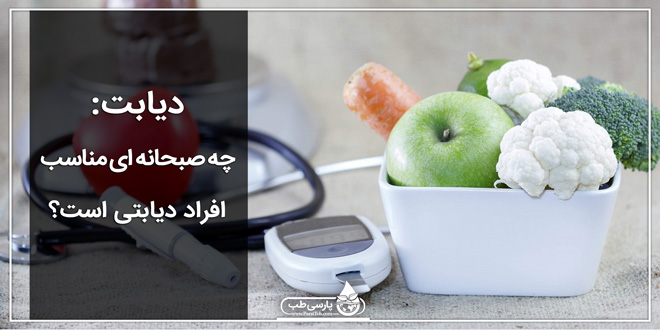 دیابت: چه صبحانه ای مناسب افراد دیابتی است؟