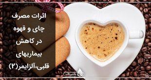 اثرات مصرف چای و قهوه در کاهش بیماریهای قلبی،آلزایمر(2)