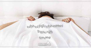 اختلالات خواب : آیا از بی خوابی رنج می برید؟ (بخش دوم)
