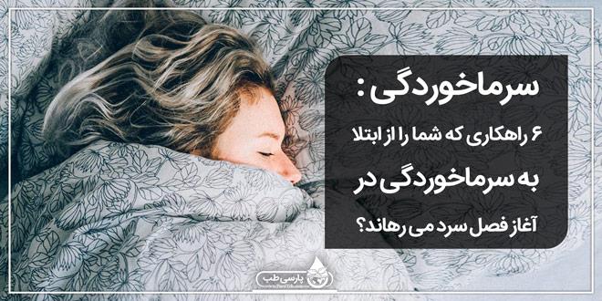 سرماخوردگی : 6 راهکاری که شما را از ابتلا به سرماخوردگی در آغاز فصل سرد می رهاند؟