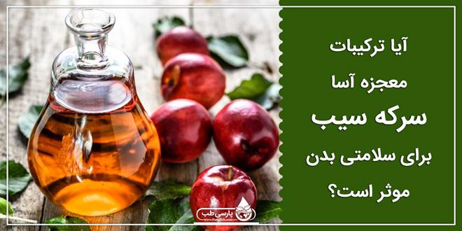 آیا ترکیبات معجزه آسا سرکه سیب برای سلامتی بدن موثر است؟