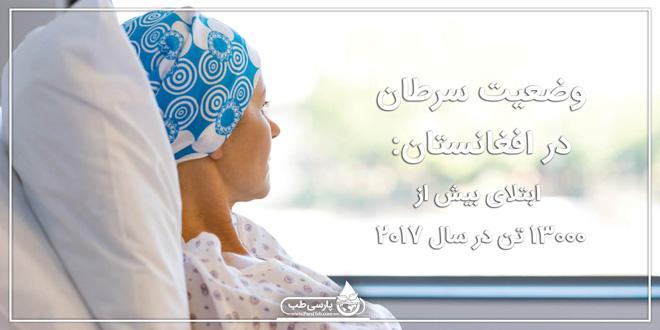 وضعیت سرطان در افغانستان: ابتلای بیش از 13000 تن در سال 2017