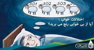 اختلالات خواب : آیا از بی خوابی رنج می برید؟ (بخش اول)