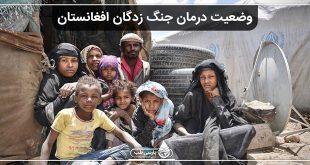 وضعیت درمان جنگ زدگان افغانستان