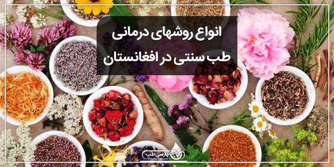 انواع روشهای درمانی طب سنتی در افغانستان