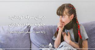 چگونه سرفه در کودکان را به صورت طبیعی کنترل نماییم؟