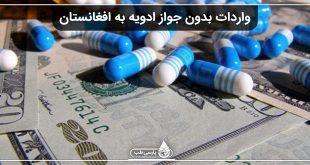 واردات بدون جواز ادویه به افغانستان
