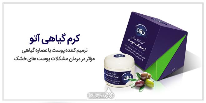کرم گیاهی ترمیم کننده پوست آتو مؤثر در درمان مشکلات پوست های خشک