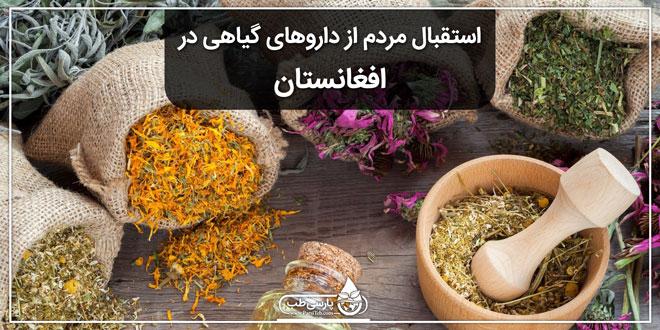 استقبال مردم از داروهای گیاهی در افغانستان