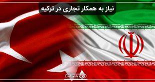 نیاز به همکار تجاری در ترکیه
