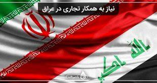 نیاز به همکار تجاری در عراق