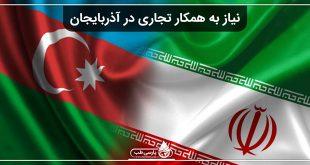 نیاز به همکار تجاری در آذربایجان