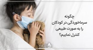 چگونه سرماخوردگی در کودکان را به صورت طبیعی کنترل نماییم؟