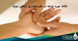 طب فشاری : نقاط مورد توجه در طب فشاری (بخش دوم)