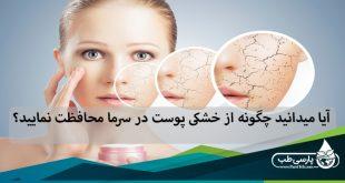 آیا میدانید چگونه از خشکی پوست در سرما محافظت نمایید؟ (II)