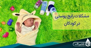 چگونه مشکلات پوستی در کودکان را تشخیص دهیم