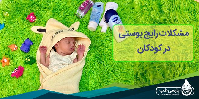 مشکلات پوستی شایع در کودکان