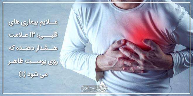 علایم بیماری های قلبی: 12 علامت هشدار دهنده که روی پوست ظاهر می شود (I)