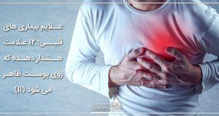 علایم بیماری های قلبی: ۱۲ علامت هشدار دهنده که روی پوست ظاهر می شود (II)