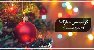 کریسمس مبارک! (تاریخچه کریسمس)