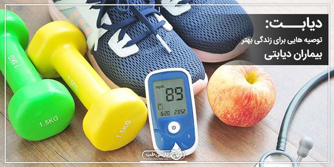 دیابت : توصیه هایی برای زندگی بهتر بیماران دیابتی