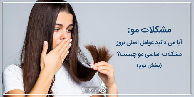 مشکلات مو: آیا می دانید عوامل اصلی بروز مشکلات اساسی مو چیست؟ (بخش دوم)