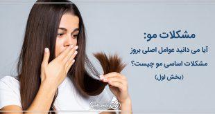 مشکلات مو: آیا می دانید عوامل اصلی بروز مشکلات اساسی مو چیست؟ (بخش اول)