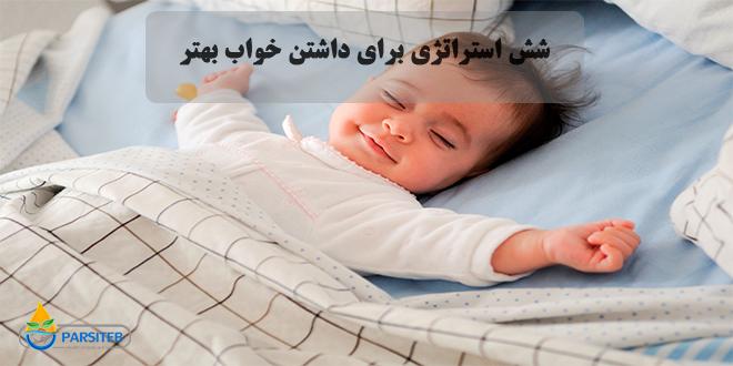 خواب: آیا می دانید شش استراتژی برای داشتن خواب بهتر چیست؟