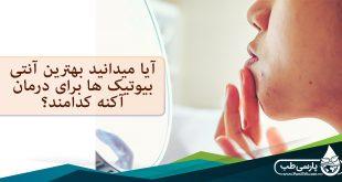 آیا میدانید بهترین آنتی بیوتیک ها برای درمان آکنه کدامند؟